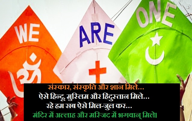 15 august quotes in hindi