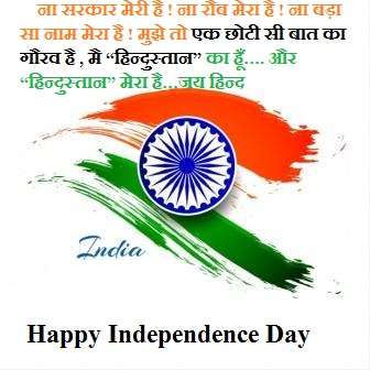 best independence day quotes in hindi font